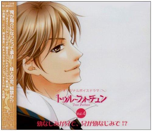 オリジナルボイスドラマ「トゥルーフォーチュン」Vol.4 「幼なじみが兄で、兄が幼なじみで!?」