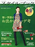 ミセスのスタイルブック 2013年 11月号 [雑誌]
