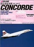 超音速旅客機CONCORDE (イカロスMOOK—旅客機型式シリーズ)