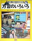 金田一先生の日本語教室〈4〉方言のいろいろ