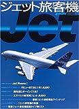 ジェット旅客機―コメットからA380までジェットフリートの系譜 (イカロスMOOK―AIRLINE)
