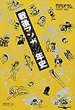 戦後マンガ50年史 (ちくまライブラリー)