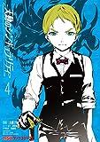 天動のシンギュラリティ(4) (ファミ通クリアコミックス)
