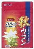 秋ウコン粉末100% 200g
