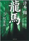 龍馬〈2〉脱藩篇 (集英社文庫)