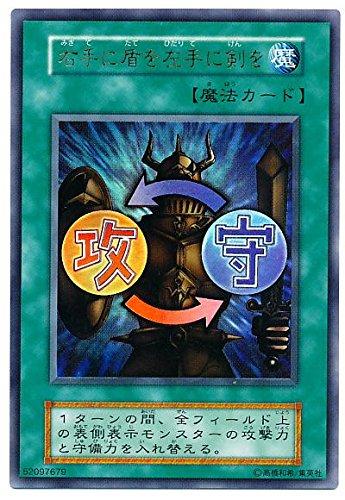 遊戯王 右手に盾を左手に剣を 121-050 ウルトラ