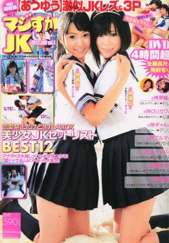 マジすかJK 2012年 01月号 [雑誌]