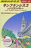 B04 地球の歩き方 サンフランシスコとシリコンバレー 2015~2016