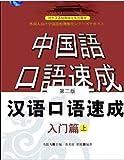 漢語口語速成・入門篇(第2版)(日語注釈本)上冊(中国語) (対外漢語短期強化系列教材)