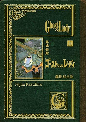 黒博物館 ゴーストアンドレディ(上) (モーニングコミックス)