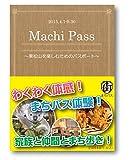 東松山を楽しむためのパスポート