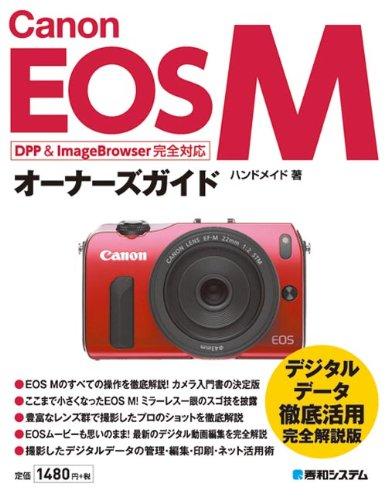Canon EOS M オーナーズガイド