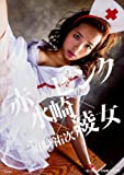 【Amazon.co.jp限定】「赤×ピンク」水崎綾女写真集 生写真付き (写真集・画集)