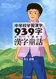 中学校学習漢字939字がすべて読める漢字童話