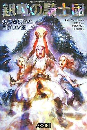 銀竜の騎士団