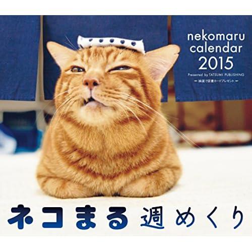 2015カレンダー ネコまる 週めくり ([カレンダー])