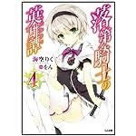 落第騎士の英雄譚(キャバルリィ)4 (GA文庫)