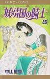 妖精国の騎士 第49巻 (プリンセスコミックス)