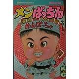 メンぱっちん(3)完 (少年マガジンKC)