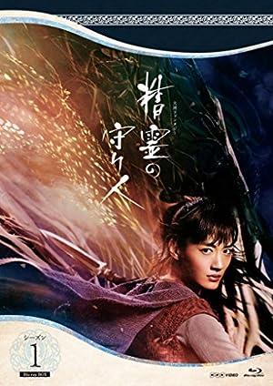 【Amazon.co.jp限定】精霊の守り人 シーズン1 Blu-ray BOX(特製イラスト2L判ブロマイド(2枚セット)付)