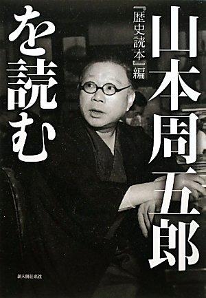 山本周五郎を読む