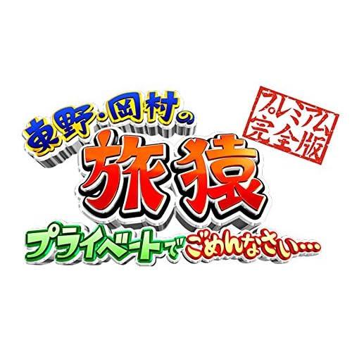 東野・岡村の旅猿6 プライベートでごめんなさい・・・ 群馬 猿ヶ京温泉・下みちの旅 プレミアム完全版 [DVD]