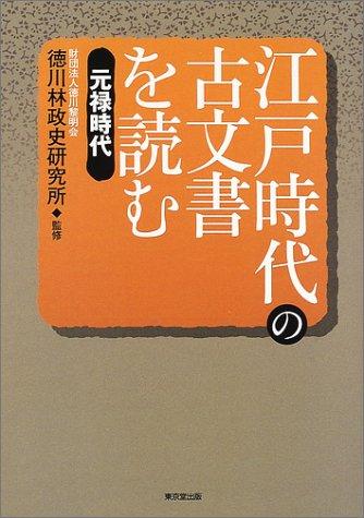 江戸時代の古文書を読む—元禄時代