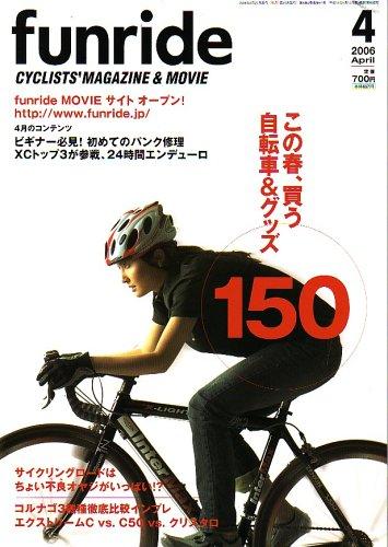 funride (ファンライド) 2006年 04月号