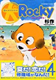 (犬)ロッキー 4 (モーニングワイドコミックス)