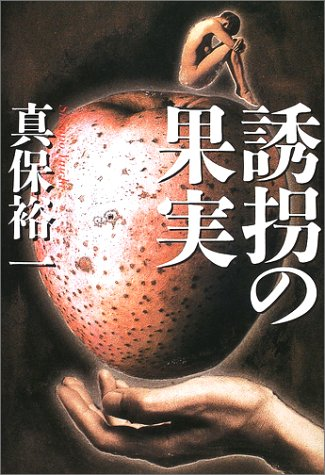 誘拐の果実