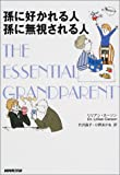 img - for People being ignored grandchildren to be liked by grandson (2002) ISBN: 4140806613 [Japanese Import] book / textbook / text book