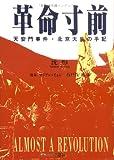 革命寸前―天安門事件・北京大生の手記