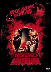 地獄の謝肉祭 [DVD]