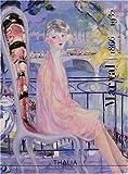 echange, troc François Roussier - Jacqueline Marval : 1866-1932