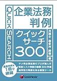 企業法務判例クイックサーチ300 Quick Search 300 Cases of Legal Affairs