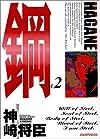 鋼 HAGANE 2 (アッパーズKC)