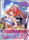 コミケ・バイブル〈2003〉—コミック・マーケット (同人カルチャーシリーズ)