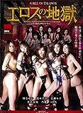 エロスの地獄 [DVD]