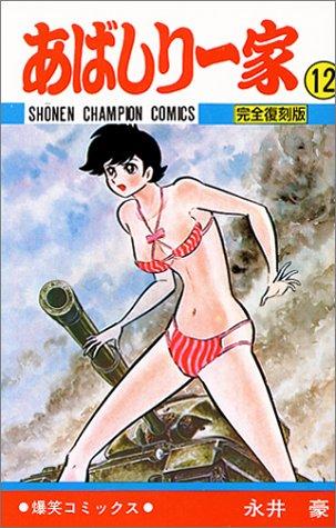 あばしり一家 12 完全復刻版 (少年チャンピオン・コミックス)