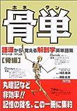 骨単—ギリシャ語・ラテン語 (語源から覚える解剖学英単語集 (骨編))