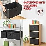 山善(YAMAZEN) どこでも収納ボックス(3個セット)  ブラック  YTCF3P-(BK)