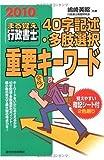 まる覚え行政書士 40字記述・多肢選択重要キーワード〈2010年版〉 (うかるぞ行政書士シリーズ)