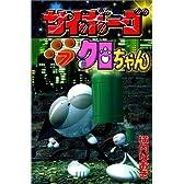 サイボーグクロちゃん (7) (講談社コミックスボンボン (894巻))