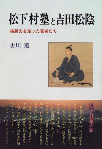 松下村塾と吉田松陰―維新史を走った若者たち