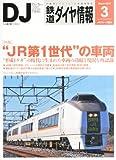鉄道ダイヤ情報 2014年 03月号 [雑誌]