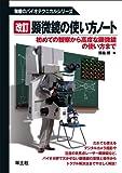 顕微鏡の使い方ノート―初めての観察から高度な顕微鏡の使い方まで