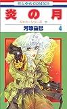 炎の月 (4) (花とゆめCOMICS―ジェニーシリーズ)