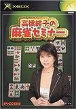 高橋純子の麻雀セミナー