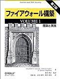 ファイアウォール構築 VOLUME1 第2版 ―理論と実践