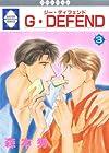 G・DEFEND(3) (冬水社・ラキッシュコミックス)